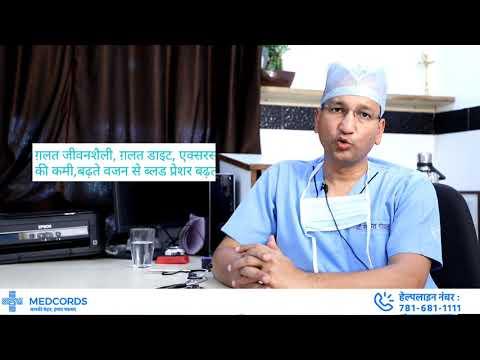 ब्लड प्रेशर से जुडी समस्याएं,कारण और उपाय | Understanding blood pressure | Dr. Saket Goyal |MedCords
