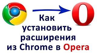 видео Расширения Оперы для ВКонтакте