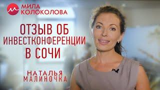 Наталья Малиночка -  Отзыв об Инвестконференции в Сочи