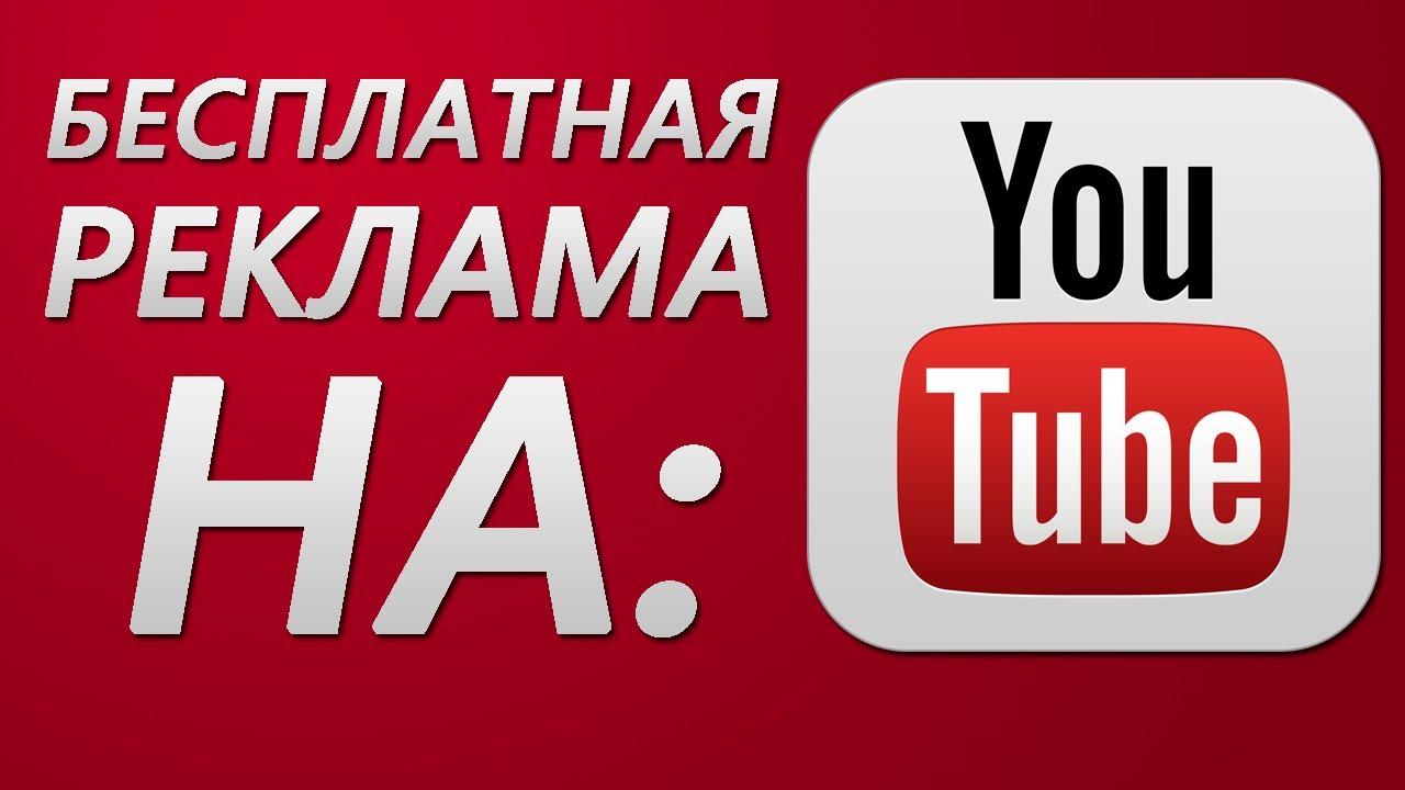 Реклама youtube канала в adwords