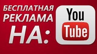 Бесплатная реклама на YouTube!! (очень крутая фишка!)(Бесплатная реклама на Ютубе! Посмотрите все мои бесплатные курсы здесь: http://video4website.ru/kurs-bespkurs-all/ Это может..., 2013-05-14T18:59:57.000Z)