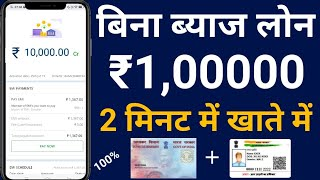 Personal Loan- Online Instant Personal Loan Get ₹1,00,000 Loan/Aadhar Card/Loan Without Documents