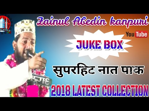 2018 NONSTOP SUPERHIT NAAT PAAK COLLECTION (ZAINUL ABEDIN KANPURI) JUKEBOX 2018 MUST WATCH IT NOW 👇