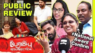 Peranbu Movie Public Review | Peranbu Mammootty