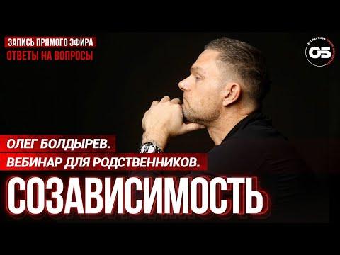 Помощь созависимым. Олег Болдырев. Как помочь наркоману