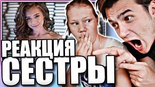 Катя Адушкина - Смотри Меня В YouTube |РЕАКЦИЯ СЕСТРЫ|