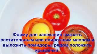 Яичница глазунья в помидорах(вторые блюда быстро и вкусно)