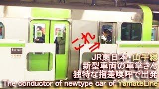 JR東日本【珍しい指差喚呼・手を開いたまま】山手線新型車両 The conductor of newtype car of YamateLine
