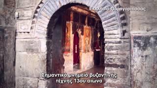 EPIRUS ΘΡΗΣΚΕΥΤΙΚΟΣ ΤΟΥΡΙΣΜΟΣ GR SUB 720p
