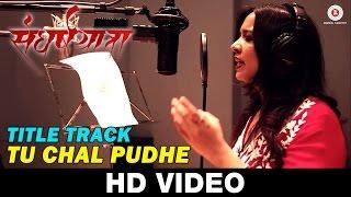 Download Hindi Video Songs - Sangharsh Yatra - Title Track (Tu Chal Pudhe) | Amruta Fadnavis | Sharad Kelkar | Shrirang Urhekar