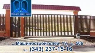 Ролик Ворота Урал(, 2013-08-28T04:51:25.000Z)