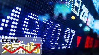 《交易时间(下午版)》 20190822| CCTV财经