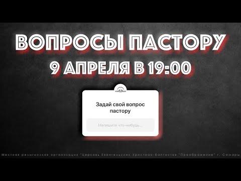 Вопросы-ответы | «Вызовы времени для церкви XXI века» | Рягузов Виктор Семенович | 9 апреля в 19:00
