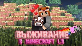 Выживание в Minecraft 1.9 #5 Цветы Убивают T___T
