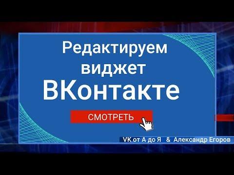 Как редактировать виджет ВКонтакте