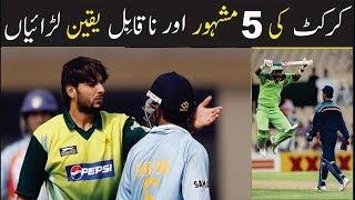 5 Interesting Cricket Moments Ever | Part 2 | Urdu/Hindi |