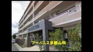 伏見区 「 アーバニス京都山科 」 マンション ギャラリー 地下鉄 東野駅