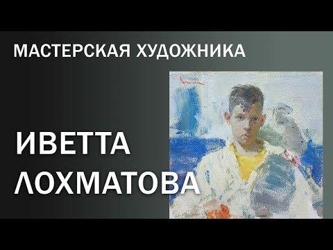 Мастерская художника.  Иветта Лохматова.