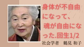 回生 鶴見和子の遺言 1/2 KazukoTurumi