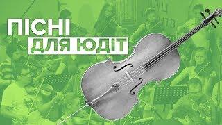 «Пісні для Юдіт»: як український оркестр писав музику для британського лейблу