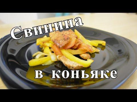 Свинина с овощами в коньяке и соевом соусе.