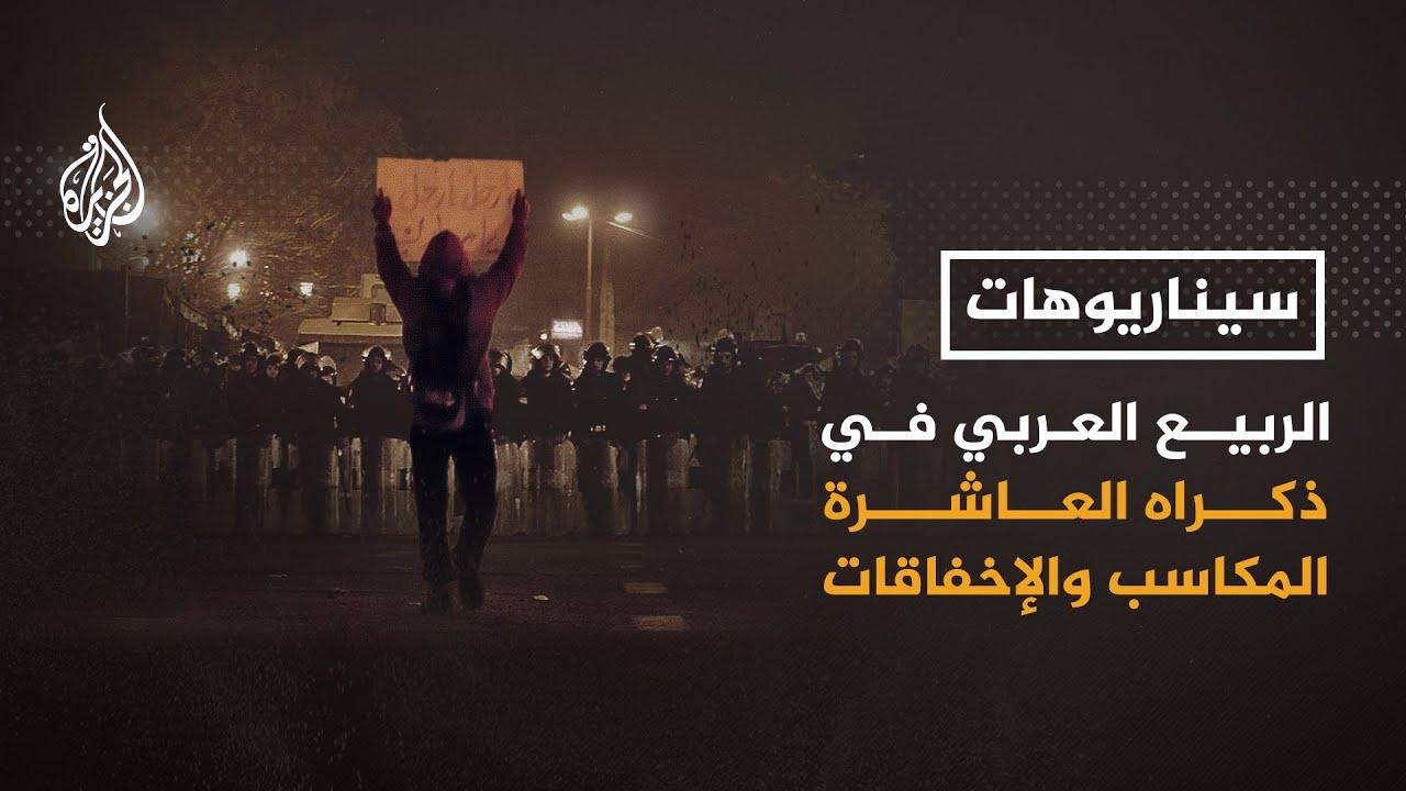 سيناريوهات- بعد عقد من الزمن.. ما الدروس المستخلصة من الثورات العربية؟  - 01:58-2021 / 1 / 15
