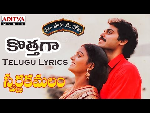 Kottaga Full Song With Telugu Lyrics ||