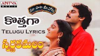 Kottaga Full Song With Telugu Lyrics ||