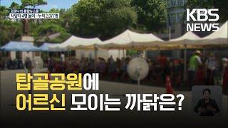 서울 36도 폭염 지속…이 시각 탑골공원 / KBS 2…