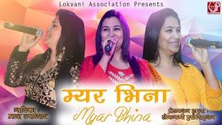 MYAR BHINA !!OFFICIAL SONG!! MAYA UPADHYAY !! 2019 !!