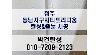 청주 동남지구 시티프라디움 탄성코트&줄눈 시공영상