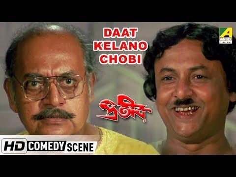 Daat Kelano Chobi | Comedy Scene | Utpal Dutt | Shakti Thakur