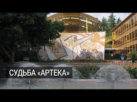 Артефакт из Артека: в пионерлагере нашли базилику крымских готов
