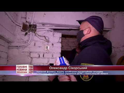 TV7plus Телеканал Хмельницького. Україна: ТВ7+. Від двору до двору: рятувальники та поліція пішли у протипожежний рейд