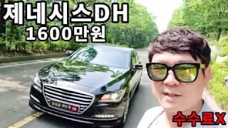 제네시스DH(1600만원)수수료X