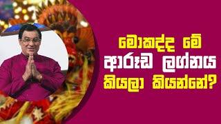 මොකද්ද මේ ආරූඩ ලග්නය කියලා කියන්නේ?   Piyum Vila   29 - 06 - 2021   SiyathaTV Thumbnail
