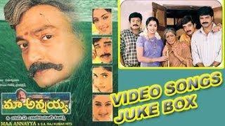 Maa Annayya Video Songs Juke Box || Rajasekhar || Meena || Brahmaji || Vineeth