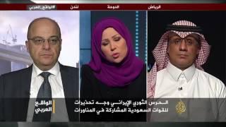 الواقع العربي- هل أمن الخليج بمرمى الخطر الإيراني؟