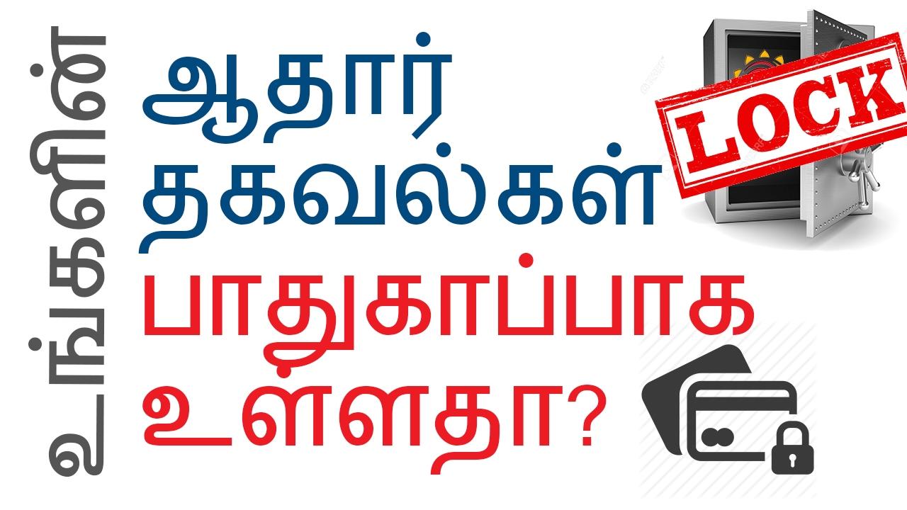 How to secure aadhar card bio metric information tamil how to secure aadhar card bio metric information tamil nadu uidai aiddatafo Choice Image