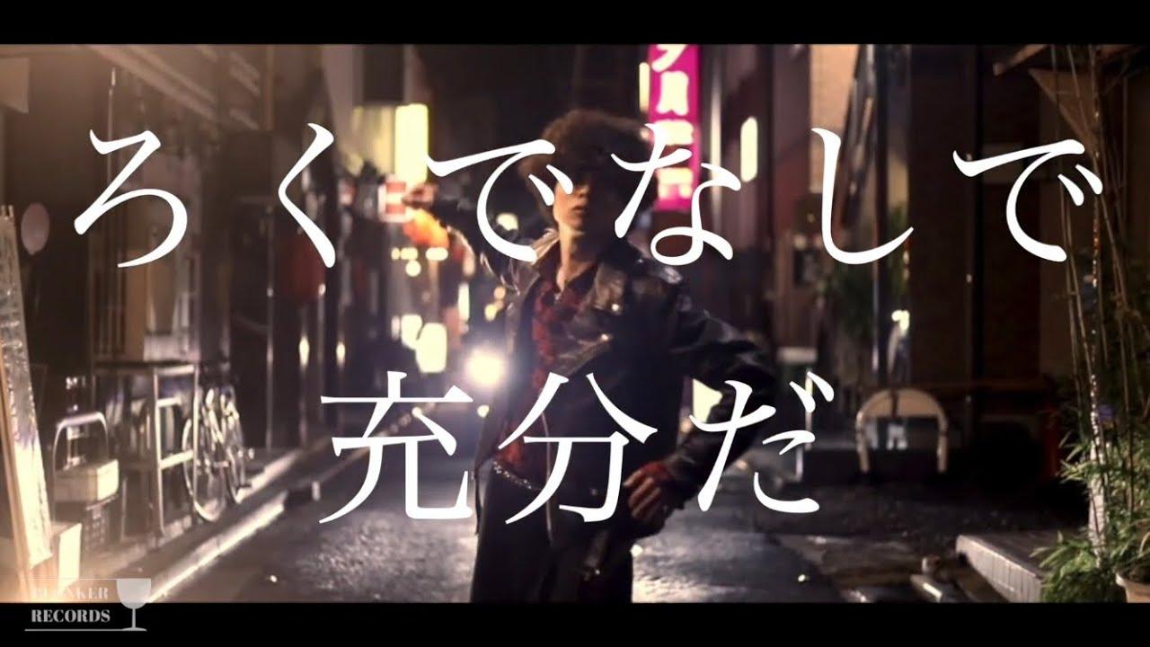 路地裏ジャンキーズ - ろくでなしのロックンロール (Official Music Video)