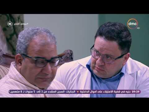 بيومي أفندي - كوميديا بيومي فؤاد وإدوارد ... ' البخيل والدكتور ' بابا ممكن يبقى ماما في لحظة