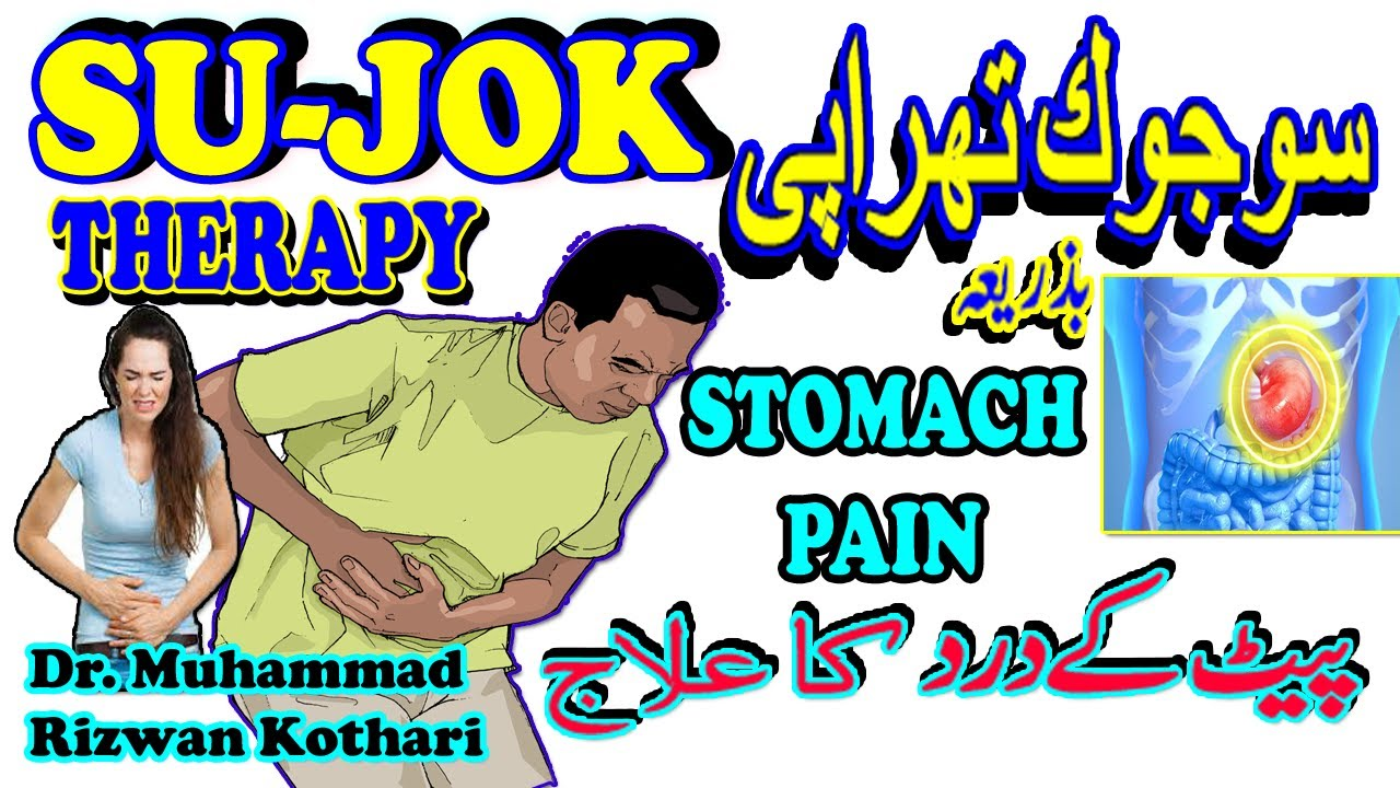 Colour therapy for stomach - Stomach Pain Release Thru Sujok Therapy