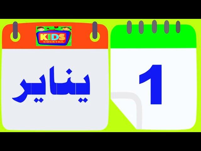 أسماء أشهر السنة الميلادية باللغة العربية Youtube