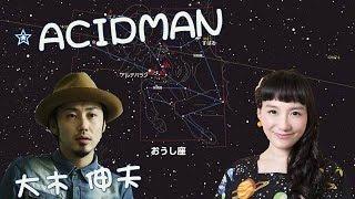 ACIDMANのボーカル・ギター大木伸夫さんはロック界随一という折...