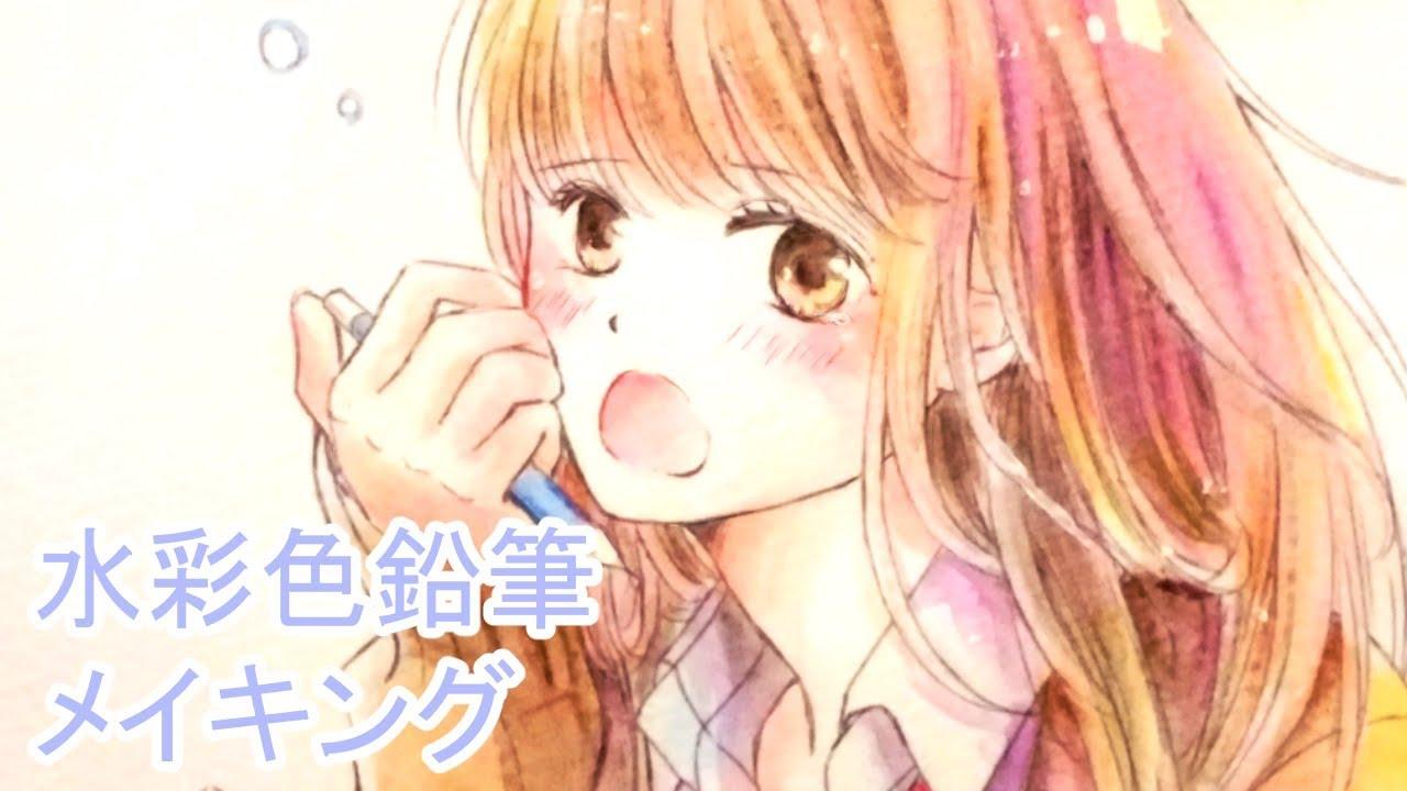 Daiso 水彩色鉛筆 あくびをする女の子 アナログイラストメイキング Youtube