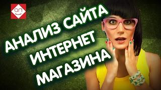 видео аудит интернет сайта