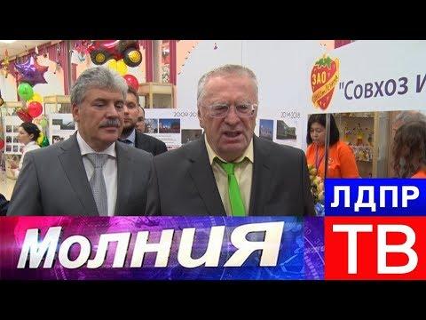 Жириновский: Грудинин -