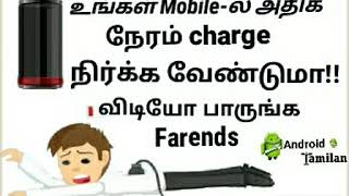 How to increase your battery life in{ without any apps} tamil Android tamilan