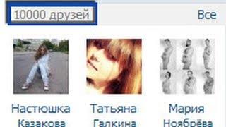 Как накрутить 10000 друзей Вконтакте(, 2013-05-27T16:55:33.000Z)