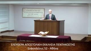 Του δε Ιησού η γέννηση ούτω ήτο -ΕΑΕΠ - Στέφανος Ζαχαράτος